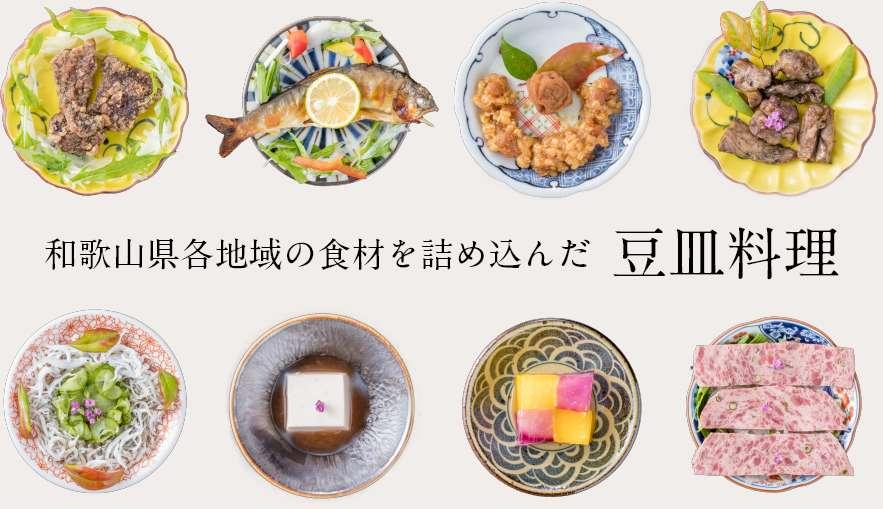 和歌山県各地域の食材を詰め込んだ豆皿料理