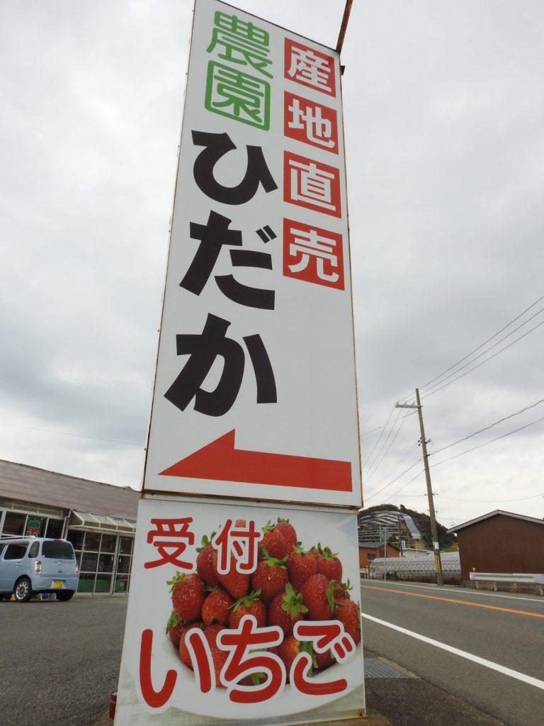 和歌山いちご狩り観光農園ひだか