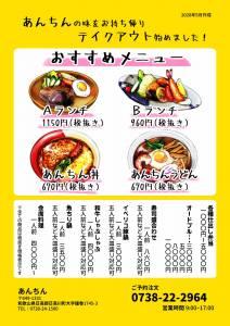 和歌山レストランあんちんテイクアウトメニュー01