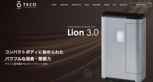あんちん導入オゾン発生器Lion
